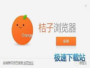 Hao123桔子浏览器图片