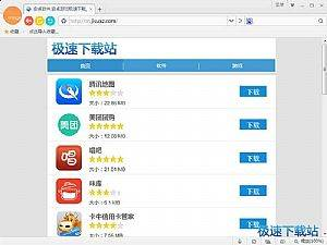 Hao123桔子浏览器 缩略图 04