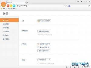 Hao123桔子浏览器 缩略图 05