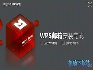 WPS邮箱缩略图 03