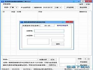 奇易QQ空间信息删除工具 缩略图 04