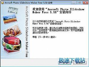 AnvSoft Photo Slideshow Maker Free 缩略图