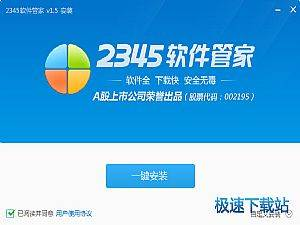 2345软件管家图片