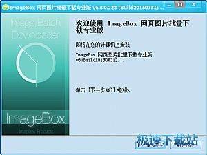 ImageBox网页图片批量下载 缩略图 01