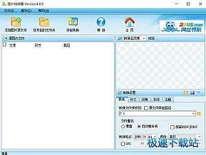 ZXT2007图片转换器