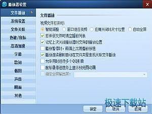 QQ影音缩略图 05