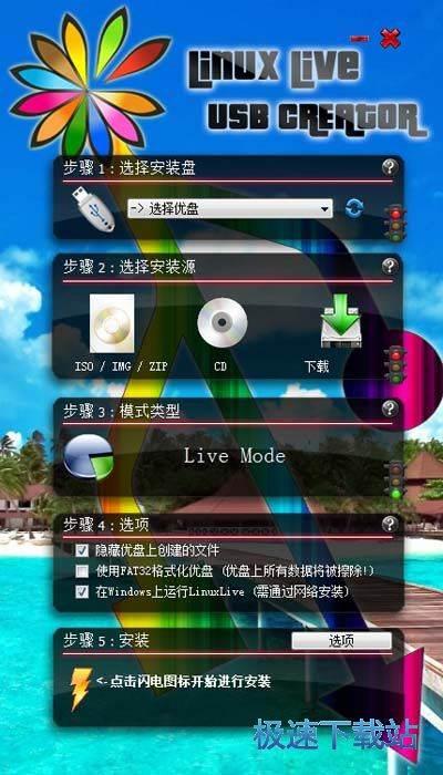 LiLi USB Creator 图片 02