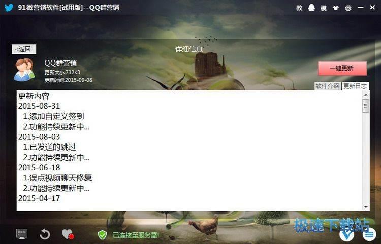 qq淘宝邮件营销图片