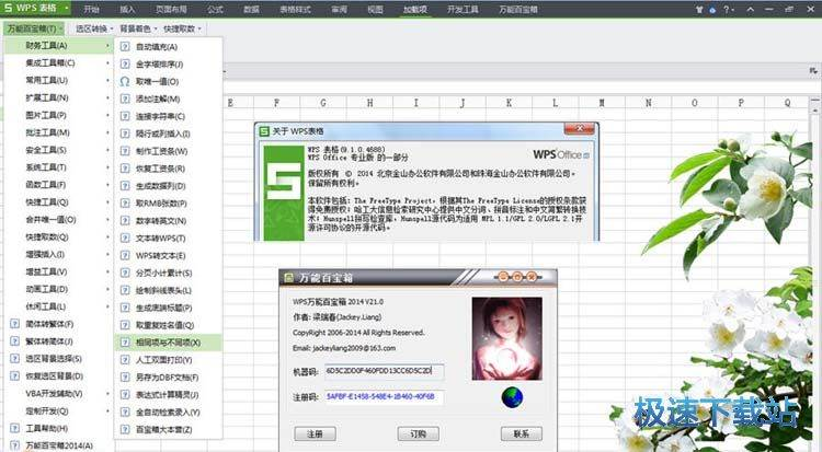 WPS万能百宝箱 图片 02