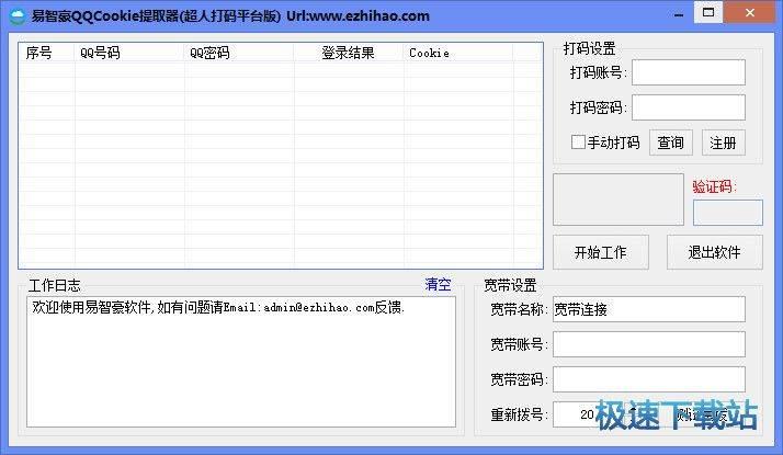 易智豪QQCookie提取器 图片 01