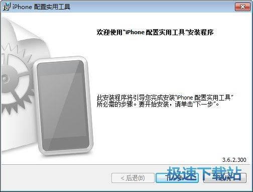 iPhone配置实用工具 图片 01