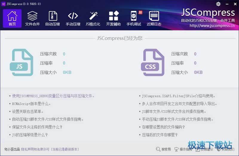 JSCompress 图片 01