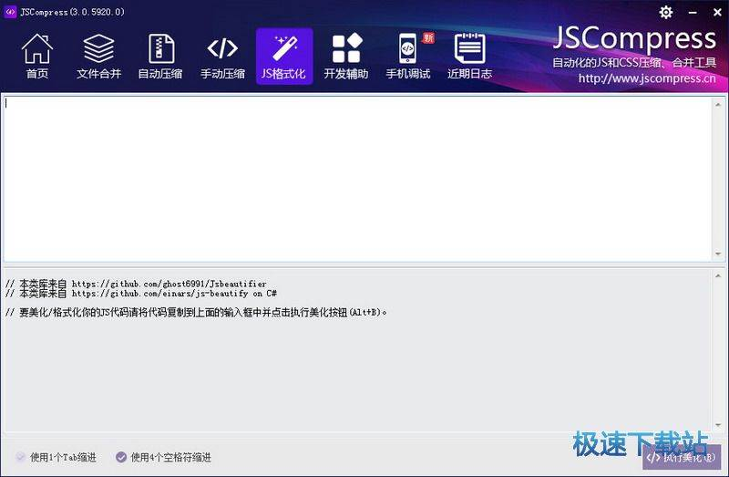 jscompress图片