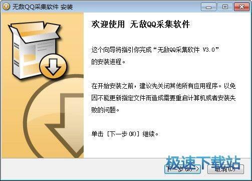 无敌QQ采集软件 图片 01