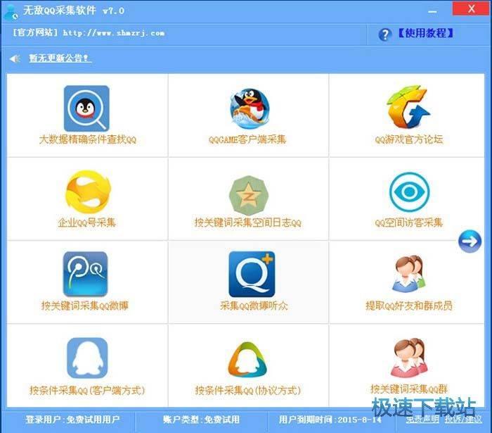 无敌QQ采集软件 图片 02
