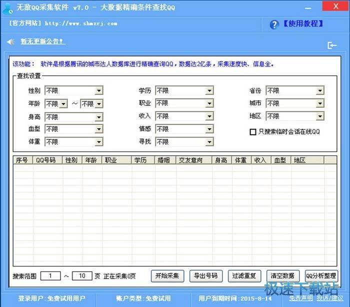 无敌QQ采集软件 图片 03