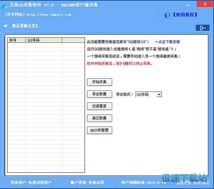无敌QQ采集软件 图片 04