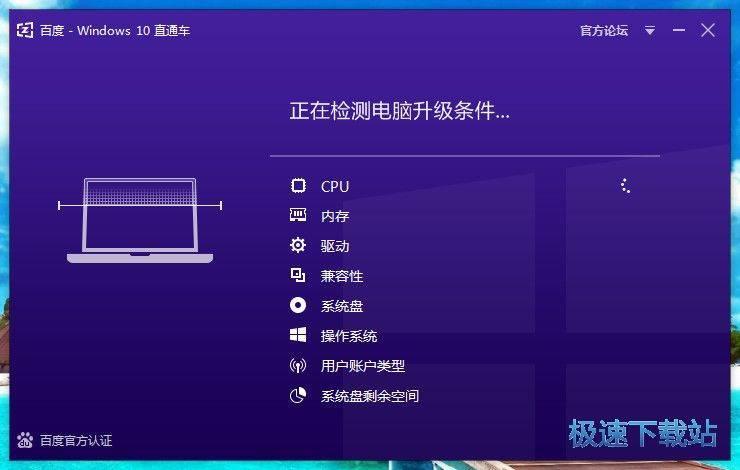 百度Windows10直通车 图片 01