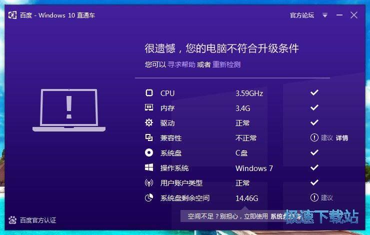 百度Windows10直通车 图片 02