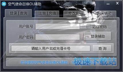 空气使命召唤OL辅助 图片 01