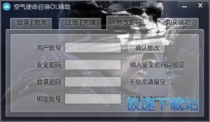 空气使命召唤OL辅助 图片 03