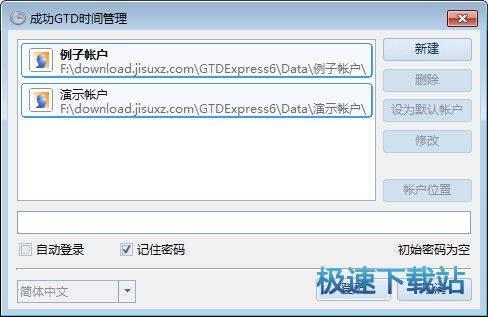 成功GTD时间管理软件 图片 01