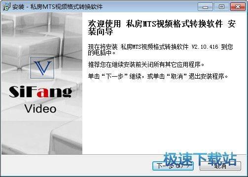 私房MTS视频格式转换软件 图片 01
