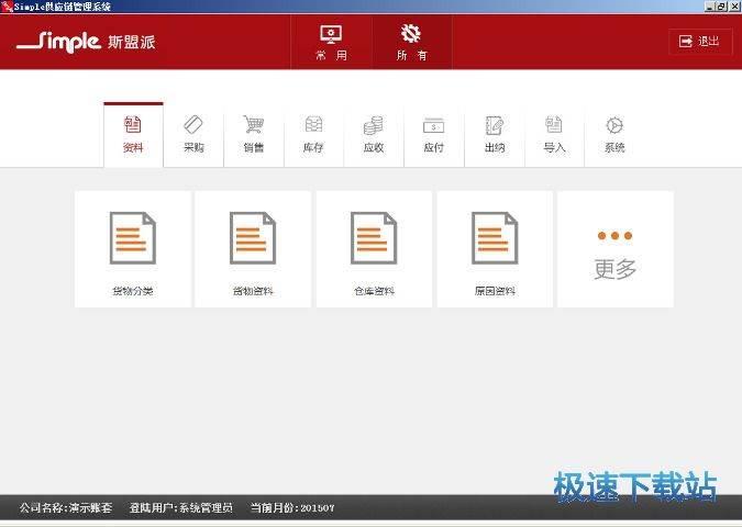 Simple斯盟派企业管理系统 图片 02