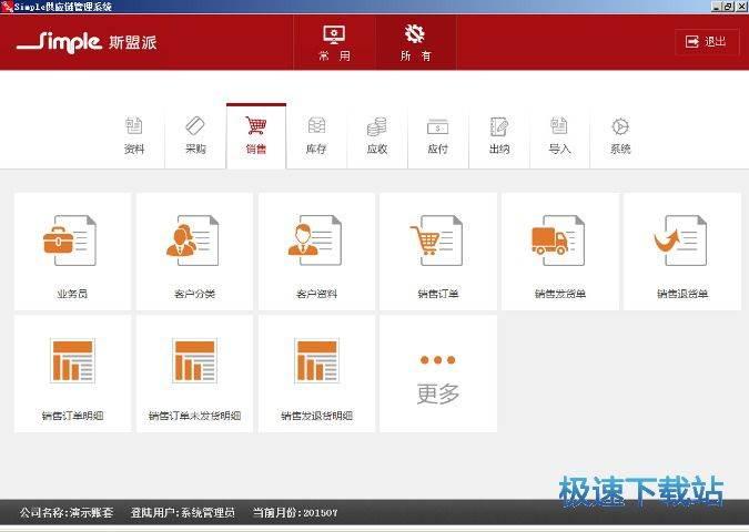 Simple斯盟派企业管理系统 图片 04