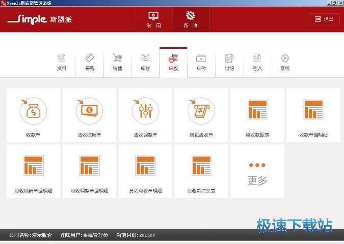 Simple斯盟派企业管理系统 图片 06