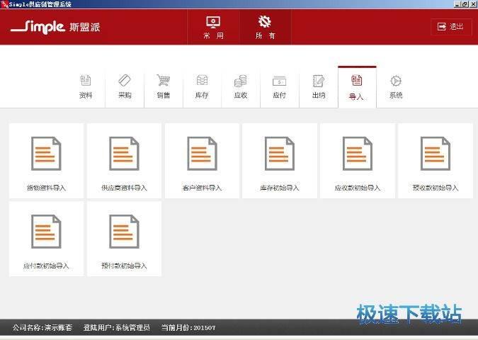 Simple斯盟派企业管理系统 图片 09