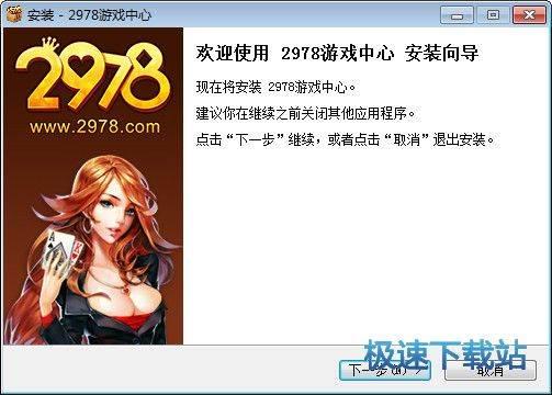 2978游戏中心 图片 01