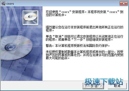 网眼监控软件