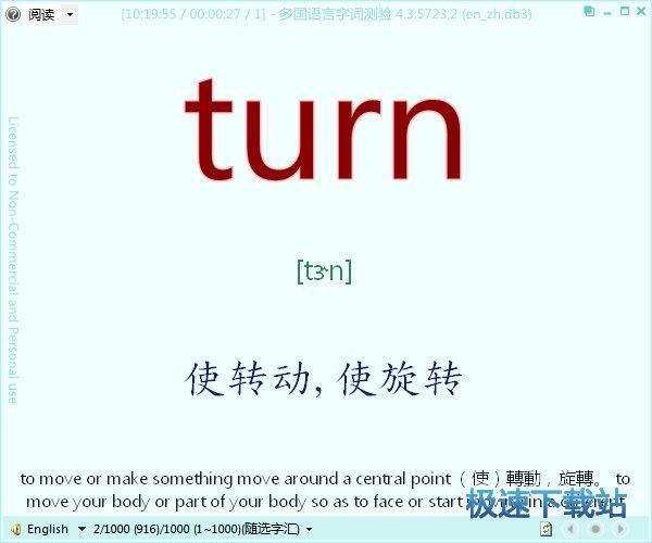 英语单词学习软件