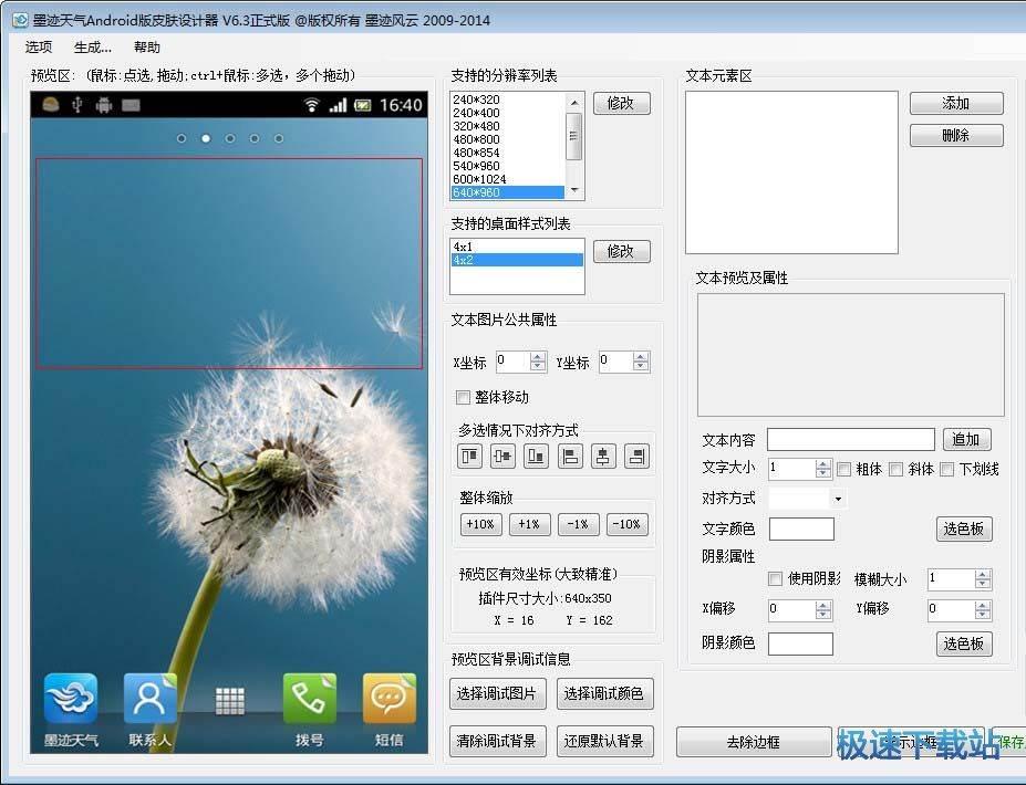 墨迹天气Android版皮肤制作器 图片 01