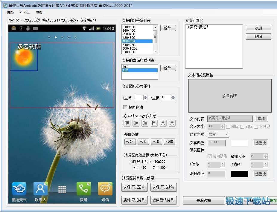 墨迹天气Android版皮肤制作器 图片 02