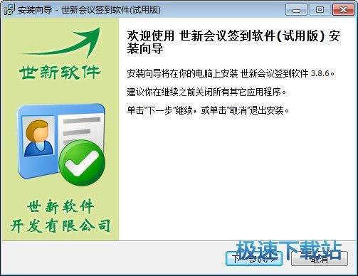 世新会议签到软件 图片 01