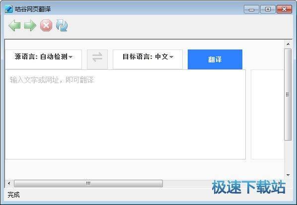 咕谷网页翻译 图片 01