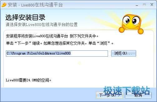 网站在线客服系统_网站在线客服系统下载_Live800在线沟通平台(Live800客服系统) 18.2.25 ...