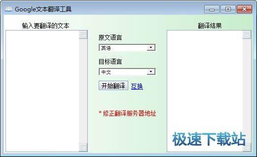 Google文本翻译工具 图片 01