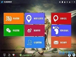 91微营销系统 图片 01