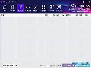 JSCompress缩略图 03