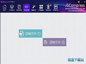 JSCompress缩略图 04