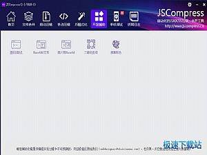 JSCompress缩略图 06