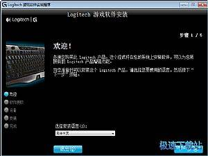 Logitech Gaming Software 缩略图