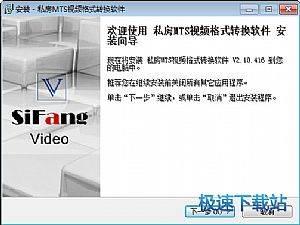 私房MTS视频格式转换软件图片