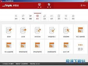 Simple斯盟派企业管理系统 图片 05