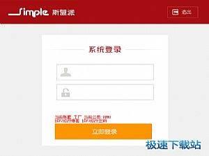 Simple斯盟派企业管理系统 图片 01