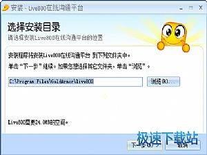Live800在线沟通平台 缩略图