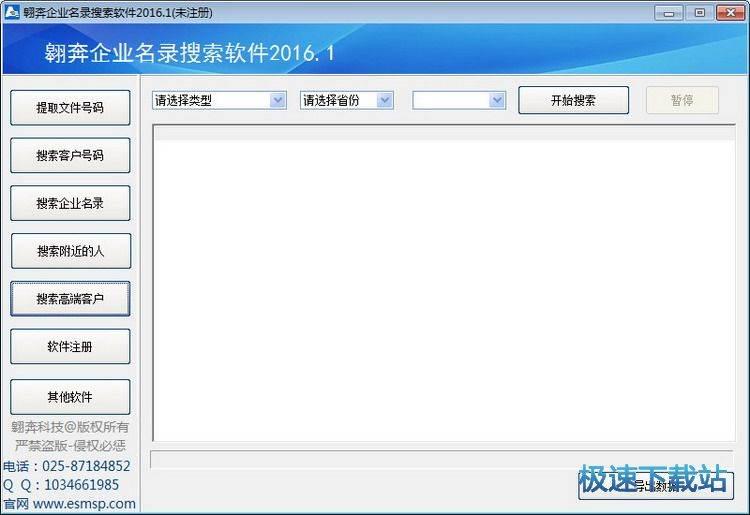 翱奔企业名录搜索软件